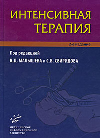 Интенсивная терапия, Под редакцией В. Д. Малышева и С. В. Свиридова