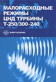 Малорасходные режимы ЦНД турбины Т-250/300-240,