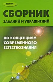 Сборник заданий и упражнений по концепциям современного естествознания,