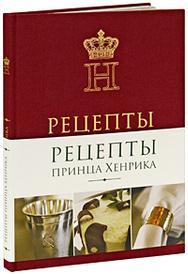Рецепты принца Хенрика, Принц Хенрик
