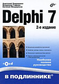 Delphi 7 (+ CD-ROM), Анатолий Хомоненко, Владимир Гофман, Евгений Мещеряков