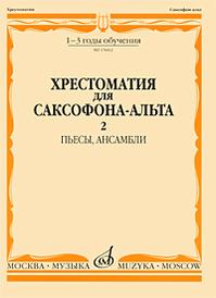 Хрестоматия для саксофона-альта. 1-3 годы обучения. Пьесы, ансамбли. Часть 2,