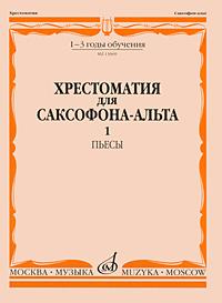 Хрестоматия для саксофона-альта. 1-3 годы обучения. Пьесы. Часть 1,