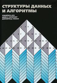 Структуры данных и алгоритмы, Альфред В. Ахо, Джон Э. Хопкрофт, Джеффри Д. Ульман