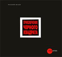 Приключения черного квадрата (+ CD-ROM), Татьяна Горячева, Ирина Карасик