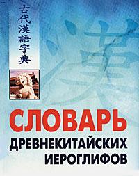 Словарь древнекитайских иероглифов,