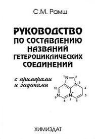 Руководство по составлению названий гетероциклических соединений. С примерами и задачами, С. М. Рамш