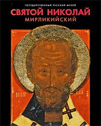 Государственный Русский музей. Альманах, №132, 2006. Святой Николай Мирликийский,