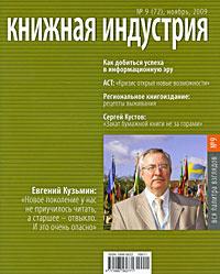 Книжная индустрия, №9, ноябрь 2009,