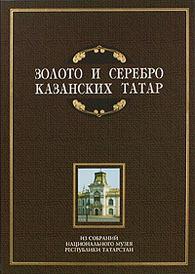 Золото и серебро казанских татар,
