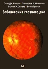 Заболевания глазного дна, Джек Дж. Кански, Станислав А. Милевски, Бертил Э. Дамато, Воган Тэннер