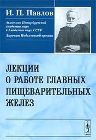 Лекции о работе главных пищеварительных желез, И. П. Павлов