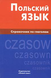 Польский язык. Справочник по глаголам, Е. Ю. Цивильская