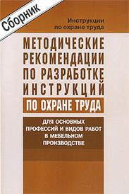 Методические рекомендации по разработке инструкций по охране труда для основных профессий и видов работ в мебельном производстве,