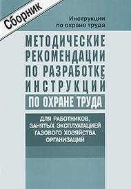Методические рекомендации по разработке инструкций по охране труда для работников, занятых эксплуатацией газового хозяйства организаций,