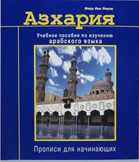 Азхария. Учебное пособие по изучению арабского языка. Прописи для начинающих, Ашур Али Имран