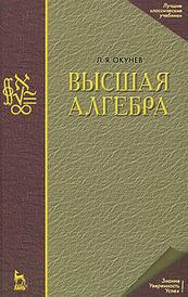 Высшая алгебра, Л. Я. Окунев