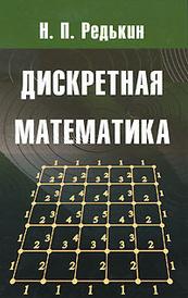 Дискретная математика, Н. П. Редькин