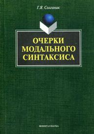 Очерки модального синтаксиса, Г. Я. Солганик