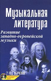 Музыкальная литература. Развитие западно-европейской музыки. 2 год обучения (+ CD), М. Шорникова