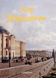Петр Верещагин, Ирина Голицына