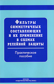 Фильтры симметричных составляющих и их применение в схемах релейной защиты,
