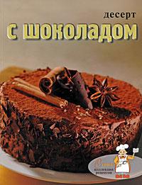 Десерт с шоколадом,