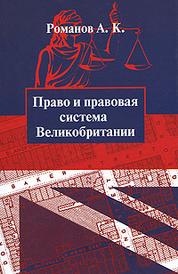 Право и правовая система Великобритании, А. К. Романов