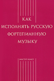 Как исполнять русскую фортепианную музыку,