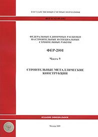 Государственные сметные нормативы. Федеральные единичные расценки на строительные и специальные строительные работы. ФЕР 81-02-09-2001. Часть 9. Строительные металлические конструкции,