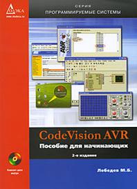 CodeVision AVR. Пособие для начинающих (+ CD-ROM), М. Б. Лебедев