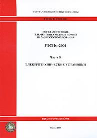 Государственные элементные сметные нормы на монтаж оборудования. ГЭСНм-2001. Часть 8. Электротехнические установки,