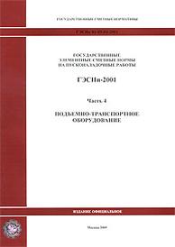 Государственные элементные сметные нормы на пусконаладочные работы. ГЭСНп-2001. Часть 4. Подъемно-транспортное оборудование,