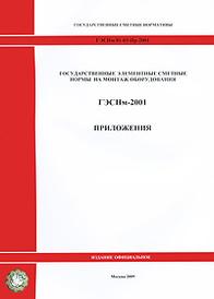 Государственные сметные нормативы. Государственные элементные сметные нормы на монтаж оборудования. ГЭСНм 81-03-Пр-2001. Приложения,