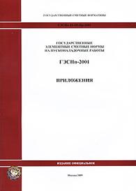 Государственные элементные сметные нормы на пусконаладочные работы. ГЭСНп 81-05-Пр-2001,
