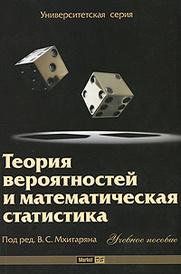 Теория вероятностей и математическая статистика,