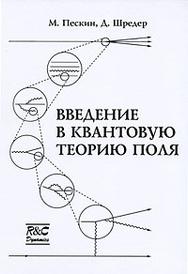 Введение в квантовую теорию поля, М. Пескин, Д. Шредер