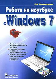 Работа на ноутбуке с Windows 7,