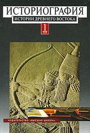 Историография истории древнего Востока. В 2 томах. Том 1,