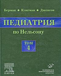 Педиатрия по Нельсону. В 5 томах. Том 4, Ричард Э. Берман, Роберт М. Клигман, Хол Б. Дженсон