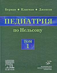 Педиатрия по Нельсону. В 5 томах. Том 1, Ричард Э. Берман, Роберт М. Клигман, Хол Б. Дженсон