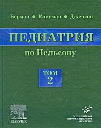 Педиатрия по Нельсону. В 5 томах. Том 2, Ричард Э. Берман, Роберт М. Клигман, Хол Б. Дженсон