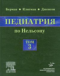 Педиатрия по Нельсону. В 5 томах. Том 3, Ричард Э. Берман, Роберт М. Клигман, Хол Б. Дженсон