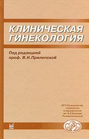 Клиническая гинекология, Под редакцией В. Н. Прилепской