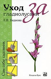 Уход за гладиолусами, Е. В. Беднова