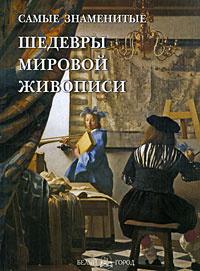 Самые знаменитые шедевры мировой живописи, А. Е. Голованова