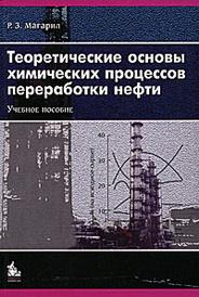 Теоретические основы химических процессов переработки нефти,
