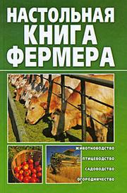 Настольная книга фермера, Александр Снегов