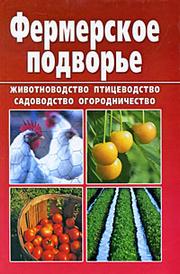 Фермерское подворье, Александр Снегов
