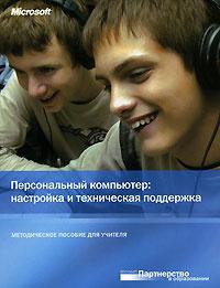 Персональный компьютер. Настройка и техническая поддержка. Методическое пособие для учителя (+ СD-ROM),